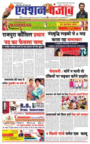 Action Punjab Daily Newspaper