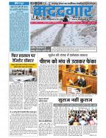 madadgar newspaper - Read on ipad, iphone, smart phone and tablets