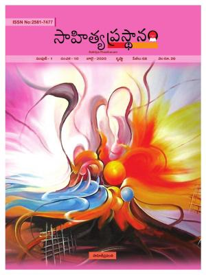 Prasthanam - Read on ipad, iphone, smart phone and tablets.