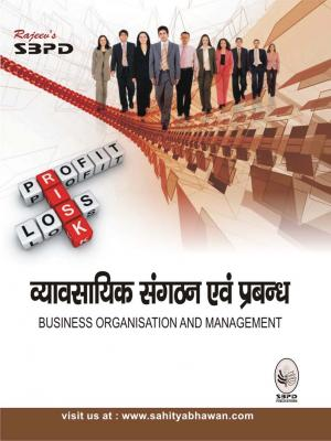 Business Organization and Management - Read on ipad, iphone, smart phone and tablets.