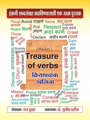 Treasure of Verbs  (क्रियापदांचा खजीना) - राज धुदाट