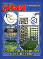 Mahanagar Calcutta Halchal - Read on ipad, iphone, smart phone and tablets