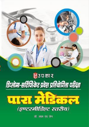 Diploma-Certificate Pravesh Pratiyogita Pariksha Para Medical (Intermediate Stariya) - Read on ipad, iphone, smart phone and tablets.