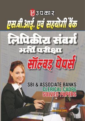 S.B.I. & Sahyogi Bank Lipikiya Sanvarg Bharti Pariksha Solved Papers - Read on ipad, iphone, smart phone and tablets.