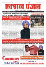 Action Punjab Weekly Newspaper - Read on ipad, iphone, smart phone and tablets