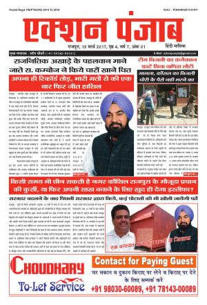 Action Punjab Weekly Newspaper - Read on ipad, iphone, smart phone and tablets.