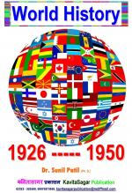 World History 1926 - 1950   - Read on ipad, iphone, smart phone and tablets