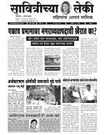 Magazine - Savitrichya Leki (मासिक सावित्रीच्या लेकी) - Read on ipad, iphone, smart phone and tablets