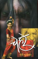 Chehare (चेहरे) - Read on ipad, iphone, smart phone and tablets