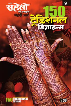 Mehandi Design 9 - Read on ipad, iphone, smart phone and tablets.