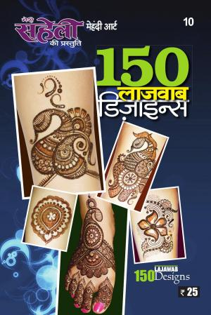 Mehandi Design 10 - Read on ipad, iphone, smart phone and tablets.