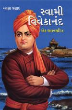 Swami Vivekananda - Read on ipad, iphone, smart phone and tablets