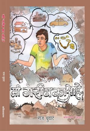 Why Am I Poor?  (मी गरीब का आहे?) - राज धुदाट - Read on ipad, iphone, smart phone and tablets.
