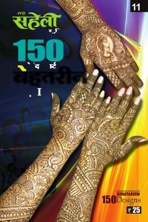 Mehandi Design 11 - Read on ipad, iphone, smart phone and tablets.