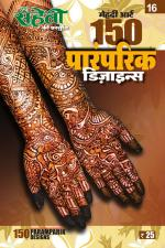 Mehandi Design 16 - Read on ipad, iphone, smart phone and tablets