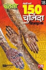 Mehandi Design 18 - Read on ipad, iphone, smart phone and tablets