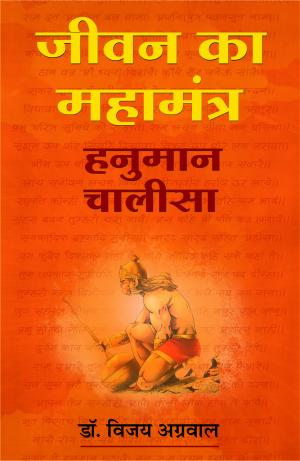 Jeevan Ka Mahamantra Hanuman Chalisa - Read on ipad, iphone, smart phone and tablets.