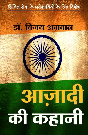 Azadi Ki Kahani - Read on ipad, iphone, smart phone and tablets.