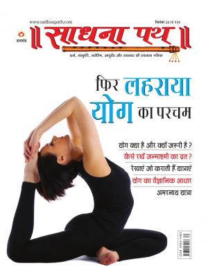Sadhana Path - Read on ipad, iphone, smart phone and tablets.