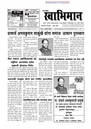 Weekly Swabhiman - (साप्ताहिक - स्वाभिमान) - संपादक: शंकर शिंदे (कराड - सातारा)