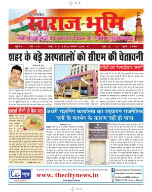 Swaraj Bhoomi - Read on ipad, iphone, smart phone and tablets.
