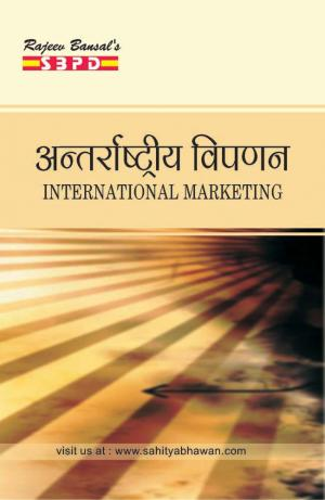 International Marketing - Read on ipad, iphone, smart phone and tablets.