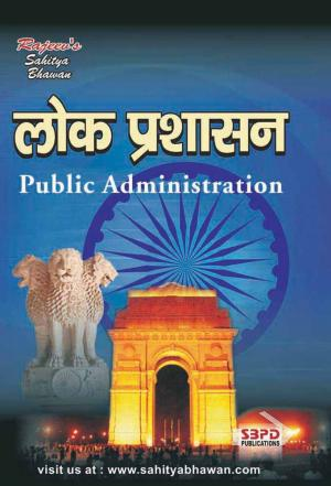 Public Administration  - Read on ipad, iphone, smart phone and tablets.