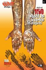 Mehendi Design 1 - Read on ipad, iphone, smart phone and tablets