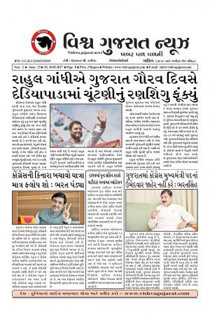 Vishva Gujarat - Read on ipad, iphone, smart phone and tablets.