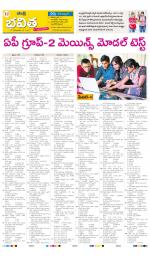 AP Bhavitha - Read on ipad, iphone, smart phone and tablets