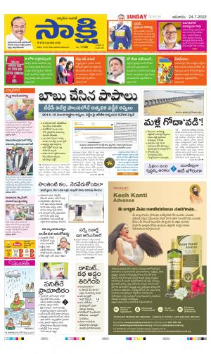 Kurnool Main - Read on ipad, iphone, smart phone and tablets.