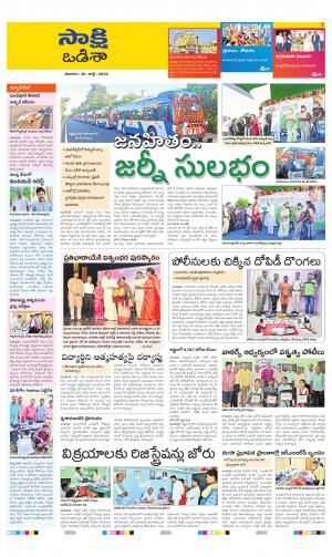 Odisha - Read on ipad, iphone, smart phone and tablets.