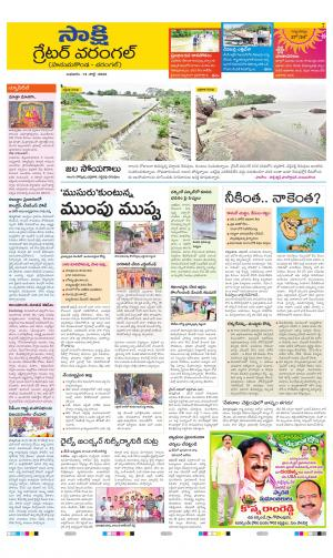 Warangal City - Read on ipad, iphone, smart phone and tablets.
