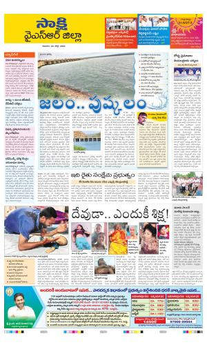 YSR Kadapa District