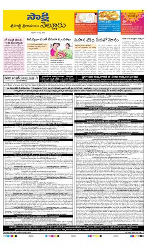 SPSR Nellore District - Read on ipad, iphone, smart phone and tablets.