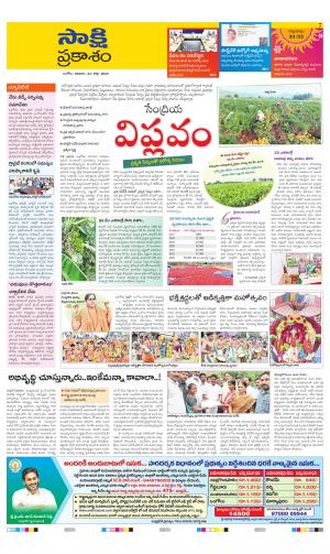 Prakasam District