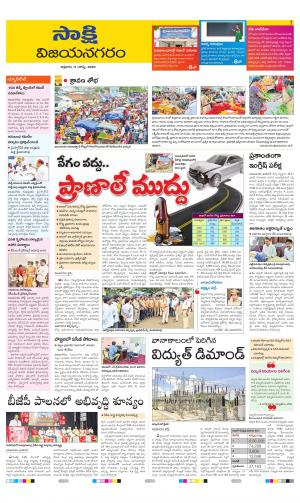 Vijayanagaram District - Read on ipad, iphone, smart phone and tablets.
