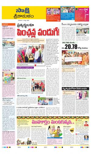 Srikakulam District - Read on ipad, iphone, smart phone and tablets.