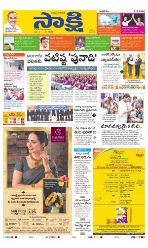 Prakasam Main - Read on ipad, iphone, smart phone and tablets.