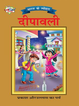 Bharat Ke Tyohar Diwali - Read on ipad, iphone, smart phone and tablets.