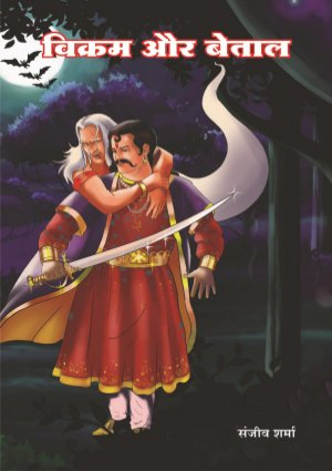 Vikram Aur Betal - Read on ipad, iphone, smart phone and tablets.