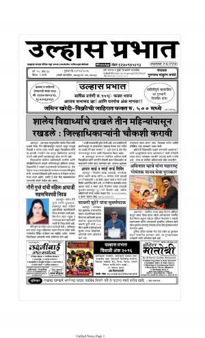 Weekly Ulhas Prabhat (साप्ताहिक उल्हास प्रभात) - संपादक: गुरुनाथ बनोटे (ठाणे)