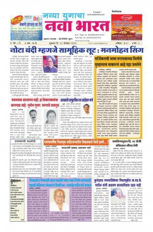 Weekly Navya Yugacha Nava Bharat (साप्ताहिक - नवा भारत) - संपादक: सुनील इनामदार    - Read on ipad, iphone, smart phone and tablets.