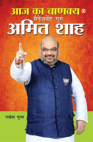 Management Guru Amit Shah