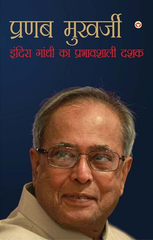 AUTOBIOGRAPHY OF PRANAB MUKHERJEE - Read on ipad, iphone, smart phone and tablets.