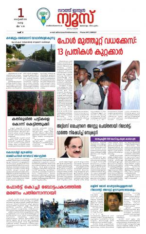 South Indian News