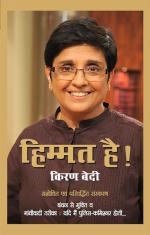 Himmat Hai - Read on ipad, iphone, smart phone and tablets