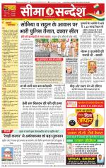 Punjab Seema Sandesh  - Read on ipad, iphone, smart phone and tablets