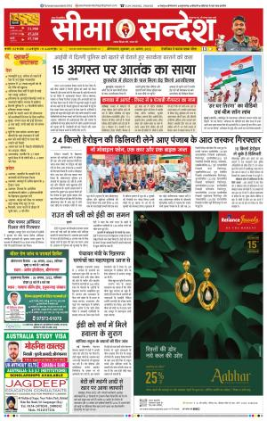 Punjab Seema Sandesh  - Read on ipad, iphone, smart phone and tablets.
