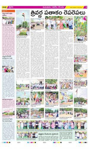 Prakasam Constituencies - Read on ipad, iphone, smart phone and tablets.
